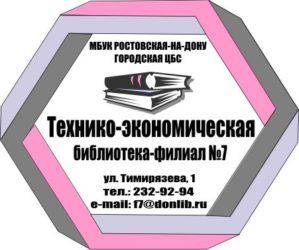 Блог технико-экономической библиотеки